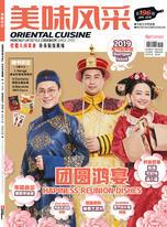 Oriental Cuisine 美味风采 1月号 (2019)