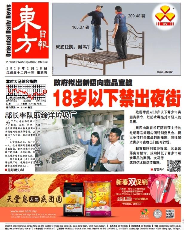 東方日報 2019年01月18日