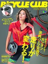 BiCYCLE CLUB 2019年3月號 No.407 【日文版】