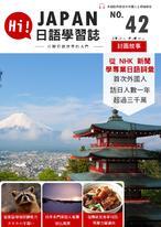 HI!JAPAN日語學習誌_第四十二期_首次外國人訪日人數一年超過三千萬