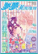夢夢少女漫畫電子期刊NO.188