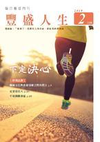 《豐盛人生》靈修月刊【繁體版】2019年2月號