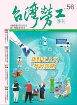 《台灣勞工季刊》第56期