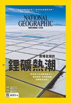 國家地理雜誌2019年2月號