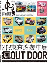2019年2月號車主雜誌 第271期