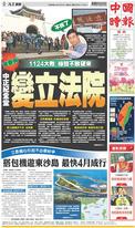 中國時報 2019年1月31日