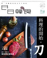 日日韓食【009期】料理的開始,刀