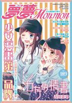 夢夢少女漫畫電子期刊NO.189