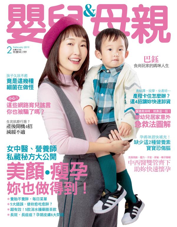 嬰兒與母親 2月號/2019 第508期
