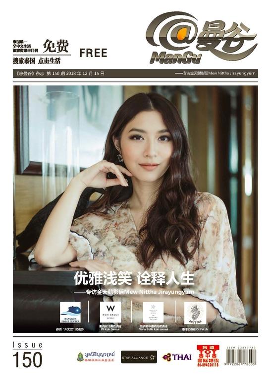 《@Mangu曼谷》杂志 第 150 期