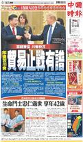中國時報 2019年2月2日