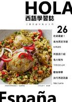 Hola Espana 西語學習誌_第二十六期_秘魯雞飯