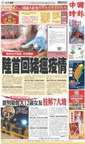 中國時報 2019年2月3日(2/4(除夕) ~ 2/8(初四)不出刊)