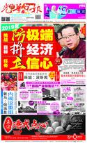 光華日報(晚報)2019年02月07日