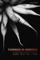 美國農場 , 我的第一桶金