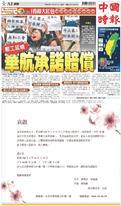 中國時報 2019年2月11日