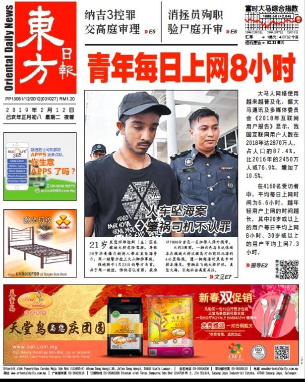 東方日報 2019年02月12日