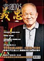 Lucky幸運雜誌 2月號/2019 第105期