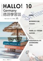 HALLO!Germany德語學習誌_第十期_美妙的夏天