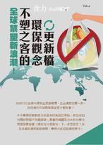 食力專題 Vol.14_全球禁塑新浪潮