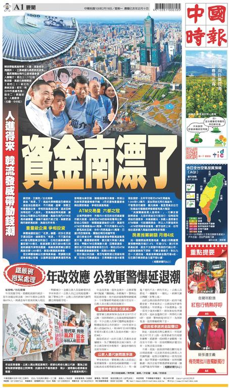 中國時報 2019年2月18日