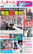 光華日報(晚報)2019年02月20日