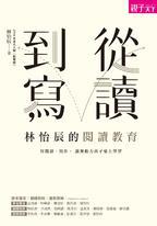從讀到寫,林怡辰的閱讀教育