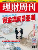 理財周刊965期:資金流向新興亞洲