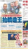 中國時報 2019年2月22日