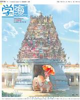 马来西亚《学海》周刊(第835期)