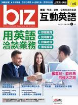 biz互動英語雜誌2019年3月號NO.183