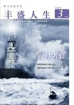 《丰盛人生》灵修月刊【简体版】2019年3月