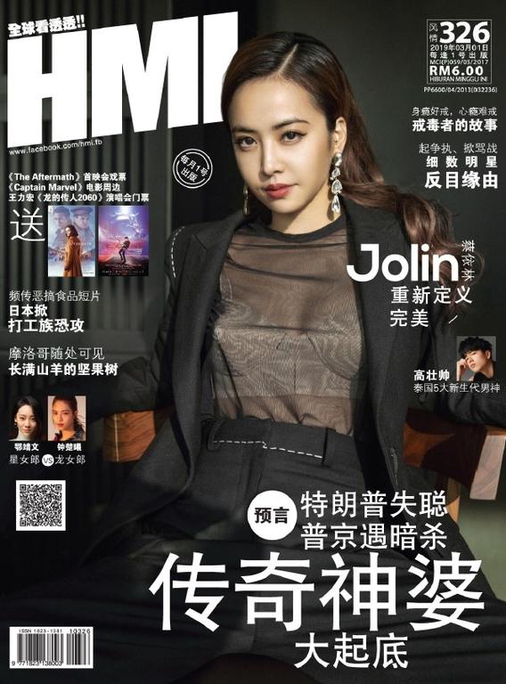 HMI Chinese Vol 326