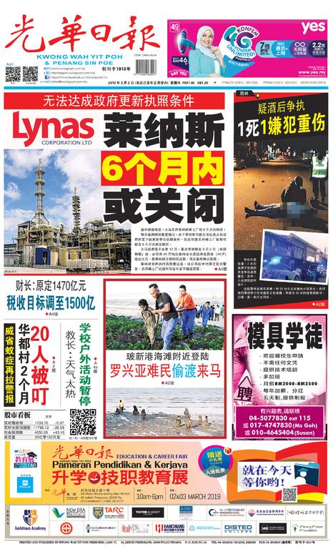 光華日報2019年03月02日