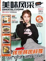 Oriental Cuisine 美味风采 3月号 (2019)