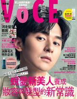VoCE美妝時尚(115)2019年4月號