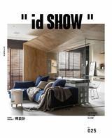 id SHOW 住宅影音誌 VOL.25