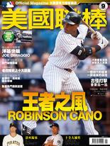 美國職棒MLB 9月號/2012第56期