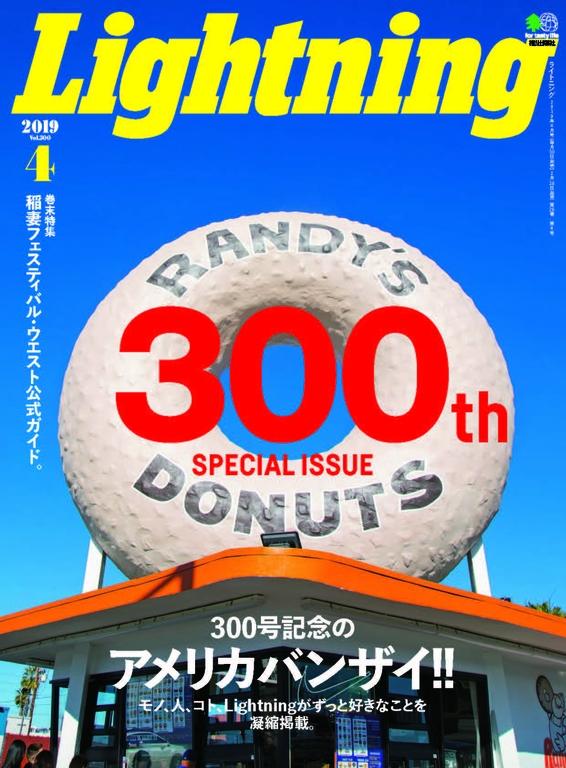 Lightning 2019年4月號 Vol.300 【日文版】