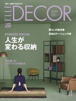 ELLE DECOR No.159【日文版】