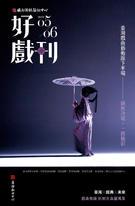 【好戲刊】108年度5-6月號