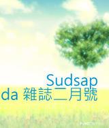 Sudsapda 雜誌二月號