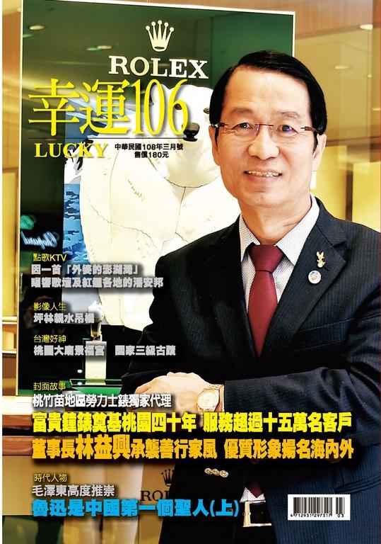 Lucky幸運雜誌 3月號/2019 第106期