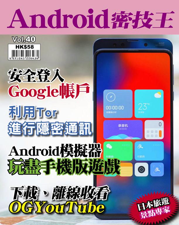 Android 密技王#40【安全登入Google帳戶】