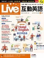 Live互動英語雜誌2019年4月號NO.216