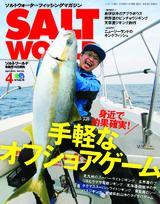 SALT WORLD 2019年4月號 Vol.135 【日文版】