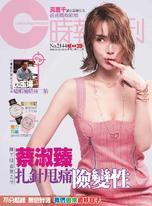 時報周刊+周刊王 2019/03/20 第2144期