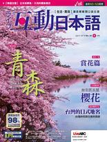 互動日本語2019年4月號No.28
