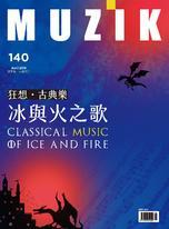 MUZIK古典樂刊 NO.140