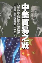 《中美貿易之戰》